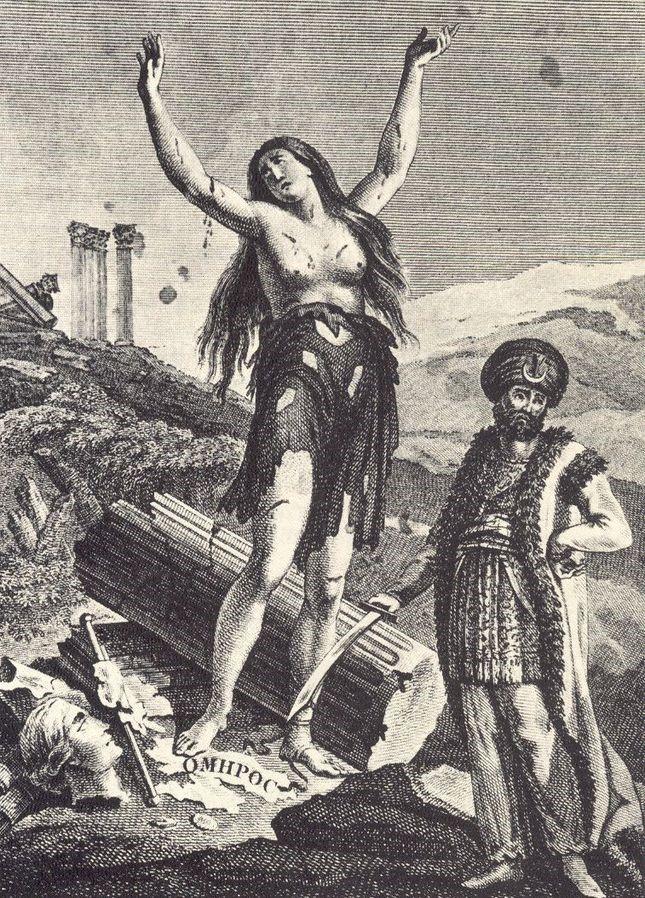 Extrait de Αδαμάντιος  Κοραής, Σάλπισμα πολεμιστήριον. Εν Αλεξανδρεία, Εκ της Ελληνικής Τυπογραφίας Ατρομήτου του Μαραθωνίου, ΧΠΗΗΗΙ [=1801]