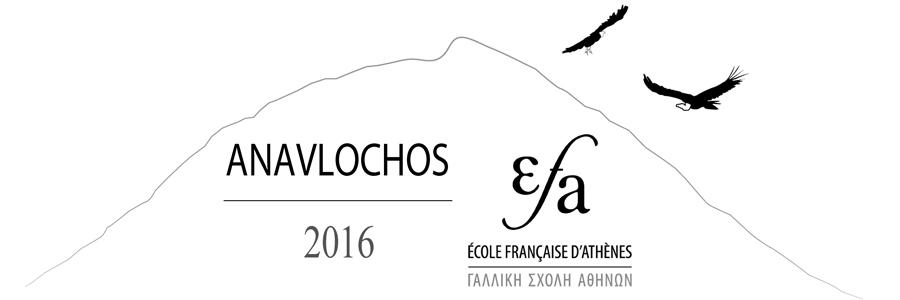 Logo de la mission 2016, © Mission Anavlochos